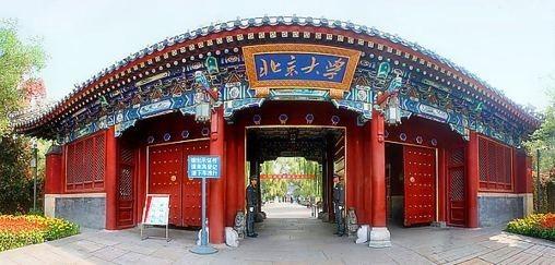 中国近代第一所大学
