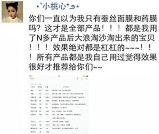 蛇蝎网红周梦晗现状家庭背景,卖三无面膜致人烂脸