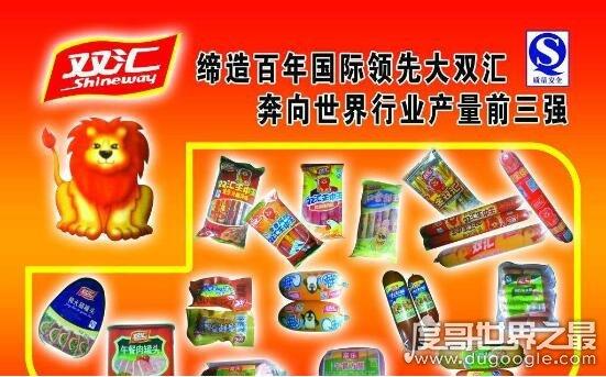 世界十大火腿肠品牌排行榜,中国强势占据前九位美国一位吊车尾