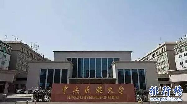 2017-2018中国民族类大学排行榜:中央民族大学居首,中南民族大学第二