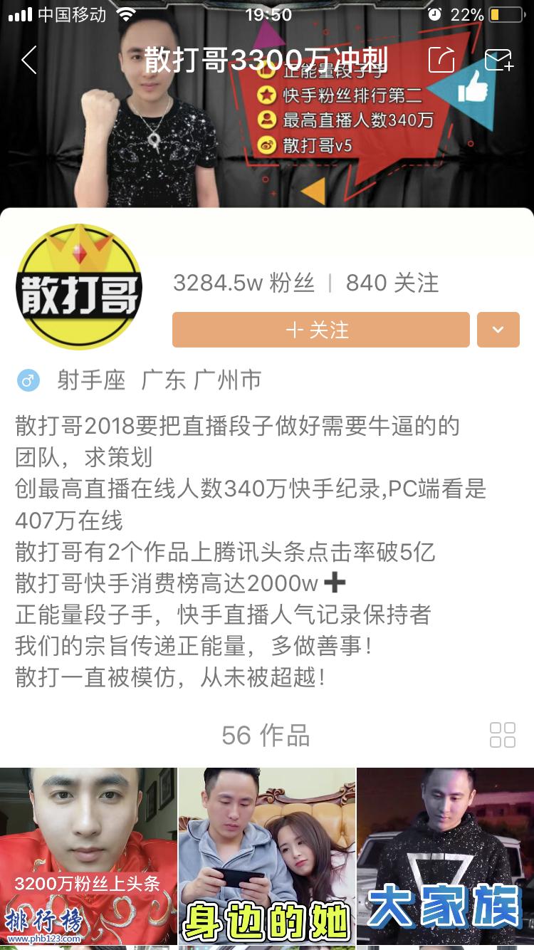 快手人气主播排行榜2018 快手十大网红排名