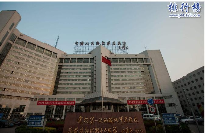 导语:皮肤病是我们日常生活中常见的一种皮肤感染病如荨麻疹、白癜风、痤疮等都是皮肤病的一种,那么你知道北京有哪些比较好的皮肤科医院吗?今天排行榜 23网小编为大家盘点了北京皮肤科医院排名资料,希望可以帮助到大家。    北京皮肤科医院排名    1.北京华医皮肤病医院    2.北京协和医院    3.北京大学第一医院    4.北京大学人民医院    5.北京中日友好医院    6.中国人民解放军总医院    7.北京地坛医院    8.北京301医院    9.北京东方医院    10.北京空军总医院    十、北京空军总医院    官网:https://www.kj-hospital.com    地址:北京市海淀区北洼路北口昌运宫15号    北京空军总医院成立于1951年是一家三级甲等综合性医院,也是北京市医保定点单位。空军医院皮肤科有专业的皮肤专家擅长治疗皮肤病、白癜风、性病等多种皮肤疾病。    九、北京东方医院    官网:https://www.dongfangyy.com.cn    地址:北京丰台方庄芳星园一区6号    北京东方医院成立于1986年是北京中医大学的临床医学院,东方医院皮肤科主要采用的中医特色治疗法有丰富的经验为广大皮肤病患者提供周到热情的医疗服务,受到了很多客户的好评和赞誉。    八、北京301医院    地址:北京市海淀区复兴路28号    解放军总医院310医院皮肤科是国内外知名度和声誉最高的医院,北京皮肤科医院之一,有丰富的临床实践经验为患者设有皮肤病理、激光美容、性病治疗等多个专业科室,对于白癜风、痤疮、皮肤肿瘤等有丰富的经验达到国际领先水平。    七、北京地坛医院    地址:北京市朝阳区京顺东街8号    北京地坛医院是一家专业治疗性病、各种皮肤病专科特色医院配置了激光、微波、冷冻等治疗设备解决每位皮肤病患者的问题,保证医疗效果的同时合理收费得到很多患者的任何和好评,另外医院对不明皮肤感染病有专业的研究团队不断积累经验帮助更多患者摆脱病症。    六、中国人民解放军总医院    地址:北京市海淀区阜成路51号    解放军总医院第一附属医院是一家拥有50多年皮肤病、性病等疾病治疗的专科医院拥有大量的先进医疗设备帮助患者治疗牛皮癣、过敏性皮肤病、腋臭等疾病有丰富的诊疗经验打造出一个一流的医疗护理团队服务于所有患者受到广大患者的一致好评。    五、北京中日友好医院    地址:北京市朝阳区樱花园东街    中日友好医院皮肤病和性病科室是由皮肤专家陈锡堂教授创立的,有专业的临床经验有效治疗瘙痒性皮肤病、痤疮、神经性皮炎等拥有激光美容、光动力治疗法治疗皮肤肿瘤、痤疮等,在北京皮肤科医院排名第五,是北京百姓信赖的好医院。    四、北京大学人民医院    地址:北京市西城区西直门南大街11号    北京大学医院皮肤科是国家皮肤病专业治疗基地,对治疗白癜风、皮肤分枝杆菌病处于国内领先水平,另外还可以治疗荨麻疹、银屑病、毛发病等多个皮肤疾病有丰富的临床治疗经验曾获得皮肤病联盟贡献奖。    三、北京大学第一医院    地址:北京市西城区西什库大街8号    北京大学第一医院皮肤科是国家重点科室,目前科室开设有性病、皮肤肿瘤、遗传性皮肤病等多个皮肤病专业门诊,医院皮肤专家排在前三名的是杨光艳、田黎明、周飞红等这些专家对治疗皮肤病有含丰富的经验,如果有需要可以网上找专家挂号。    二、北京协和医院    地址:北京市东城区帅府园1号    北京协和医院皮肤科成立于1924年是中国成立最早的皮肤病科室,医院拥有多名知名皮肤专家在皮肤病和性病的治疗上做出巨大贡献,拥有先进的医疗设备和丰富的临床治疗医师在国内外有很好的口碑,在北京皮肤科医院排名第二,受到无数患者的好评与信赖。    一、北京华医皮肤病医院    地址:北京市海淀区西四环北路29号    北京中西医结合皮肤病医院是一家专业治疗皮肤病的特色医院,同时也是北京医保定点单位医院开设有银屑病、皮炎、痤疮、性病等有丰富的临床治疗经验拥有多个皮肤病专家其中包括张书元院长、刘西珍副主任医师、王子炎皮肤病主任等成为百姓信赖的好医院。    结语:以上就是西赤网小编为大家盘点的北京皮肤科医院排名,以上数据排名是根据北京多家医院患者好评和投票结果所排序,仅供大家参考。
