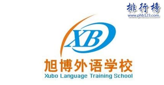 导语:语言是人和人之间沟通的桥梁,这几年中国和世界各国关系友好旅游业盛行,为了不和世界脱轨我们要不学习一些语言来提升自己这样我们去日本旅游或者留学就不会尴尬啦!那么你知道北京有哪些比较好的日语培训机构吗?今天西赤网小编为大家盘点了北京日语培训机构排名资料,一起来了解一下吧!    北京日语培训机构排名    1.北京樱花国际日语    2.北京山木培训    3.北京凯特语言中心    4.北京新东方    5.新世界日语    6.北京燕园日语培训学校    7.北京外国语大学培训    8.北京旭博外语培训学校    9.北京新动力学校    10.北京千之叶日语学校    十、北京千之叶日语学校    官网:https://www.qianzhiye.com    北京千之叶日语培训是北京知名的日语培训机构学校拥很多日籍外教培训了大量的日语人才成为北京最专业的一个日语培训机构,学校拥有100多名优秀的老师采用15个人一个班的母语模板学习法针对每一位学员想要达到的效果定制合适的学习方案。    九、北京新动力学校    官网:https://www.tongye.cn    北京新动力学校成立于2001年是一家专业从事语言培训、留学服务的专业培训机构,在这里不仅可以学习日语、德语、韩语等多个多家的语言,在北京日语培训机构排名第九,曾获得全国十大潜力外语培训机构荣誉称号。    八、北京旭博外语培训学校    官网:https://biz905380913778.cn.zhsho.com    旭博教育成立于2003年是国内教学规模最大的综合性教育学校,主要业务包括、自学考试、外语培训、出国咨询等多个服务领域,另外旗下还设有燕园日语教育、少儿日语等培训机构学校采用统一的基础教材、师资力量为每一位学员提供高平的教学服务。    七、北京外国语大学培训    官网:https://www.bwpx.com    北京外国语大学成立于2013年是由教育部授权的自费留学培训基地,学校开设看德语、英语、法语、日语等几十个国家的语种培训项目根据每位学员的要求制定合适的学习方法以及不同形式的课程帮助每位学员充分发挥语言的魅力和内涵。    六、北京燕园日语培训学校    网址:https://www.114px.com/xuexiao/11823/course/    北京燕园日语培训机构是全国知名的日语培训品牌,成立10几年来整合了北京大学老师以及优秀日语老师为每一位学生提供一流的高效率教育培训服务,受到很多学生的好评和赞誉。    五、新世界日语    官网:https://www.xsjedu.org/    北京新世界教育是成立于1997年是一家大型的外国语教育培训机构,在上海、青岛、杭州等18个城市开设了98个教育培训中心,成为国内知名的培训学校,学校开设有日语、英语、韩语等外语学科。    四、北京新东方    官网:https://bj.xdf.cn/    北京新东方成立于1993年总部位于北京海淀区是一家规模庞大的综合性教育机构,主要业务包括外语培训、出国咨询、图书出版等多个领域的服务,新东方旗下还有中学教育、满天星亲子教育等多个品牌教育机构在北京日语培训机构中知名度最高,几乎无人不知。    三、北京凯特语言中心    官网:https://www.qinxue365.com    北京凯特培训中心成立于2012年是一个专业的外语培训机构目前在北京已经有3家培训中心,另外还有一家考试中心,帮助上万个学子能非常流利的说日语。学校设有日语、韩语、英语等热门学科受到无数学子的关注和青睐。    二、北京山木培训    官网:https://www.smpx.com.cn    北京山木培训成立于2004年发展至今已经有14家分校,学校的规模和教学质量得到了无数学子的肯定和赞誉,曾获得北京教育最具影响力品牌奖,在北京日语培训机构排名第二,学校设立的课程班级有粤语班、日语班、韩语、电子商务等多个教育课程。    一、北京樱花国际日语    官网:https://www.sakurajp.com.cn    樱花日语是国内一家特色高端日语培训机构,这里有丰富经验的日语教授以及深厚日语功底的教师为每一位学员制定合适的学习方案和课程,由专业老师带队去日本边游览边学习日语体验日本文化参观知名的日本大学为学生的语言能力做好铺垫。    结语:以上就是排行榜 23网小编为大家盘点的北京日语培训机构排名资料,这些日语学校的口碑最好,影响力最大受到无数学员的好评和点赞。