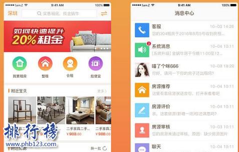2018租房app排行榜