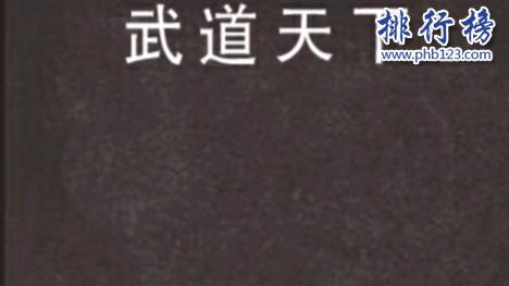 争霸类小说完本排行榜
