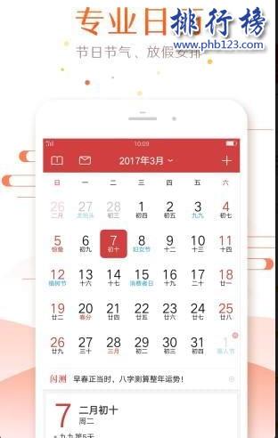 日历app排行榜