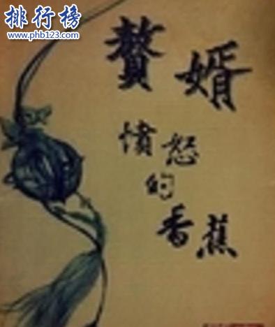 网文四大文青