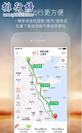 地图app排行榜