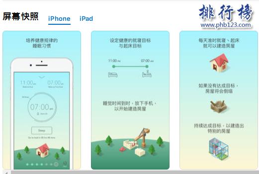 苹果实用app排行