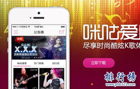 唱歌app排行榜
