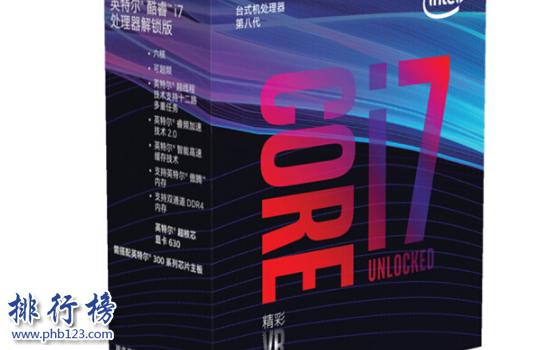 i7处理器哪个型号好?2018年4月i7系列处理器性能排名