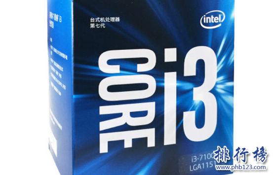 i3处理器哪个型号好?2018年4月i3系列cpu性能排行榜