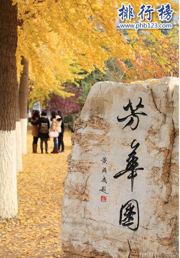 北京交通大学世界排名