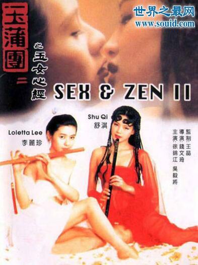 中国十大古装三级片,叶子楣玉蒲团系列无人超越