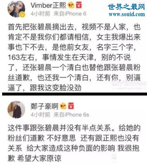 首页 娱乐 > > 郑子豪张碧晨不雅照视频曝光,遭遇原东家抹黑  有微博