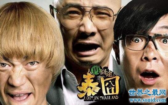 搞笑电影排行榜前十名,国产人在囧途泰囧最搞笑
