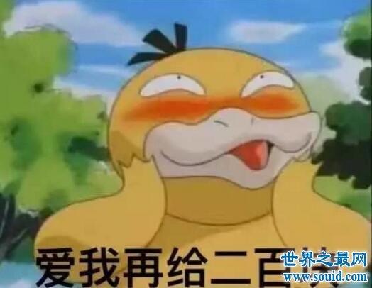 赵丽颖可达鸭表情包完整版,微信要红包必备表情  可达鸭平时经常头痛图片